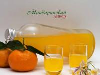 Мандариновый ликер: состав, как приготовить на водке или коньяке. ТОП-25 рецептов проверенных временем!